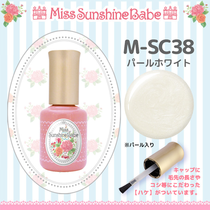 Miss Sunshine Babe 컬러젤 펄 화이트 M-SC38