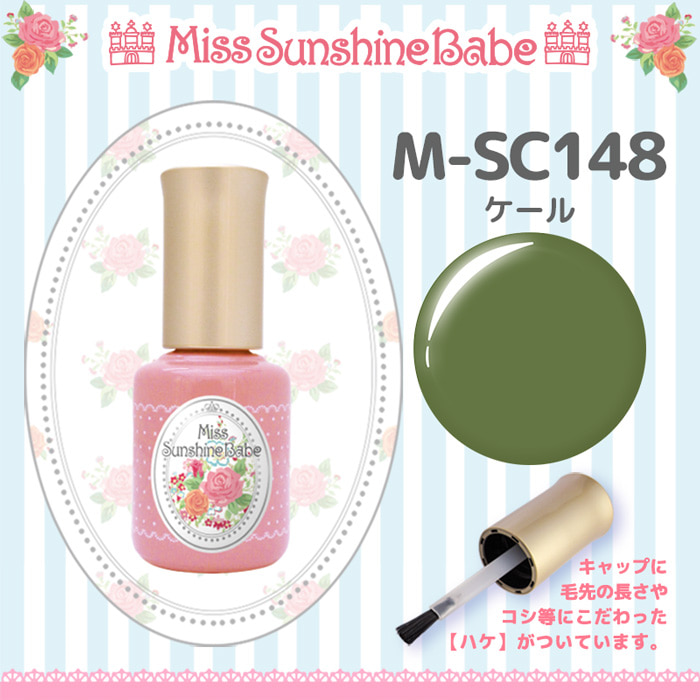 Miss Sunshine Babe 컬러젤 케일 M-SC148