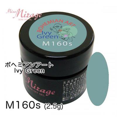 미스 미라지 속오프젤 2.5g M160 아이비그린