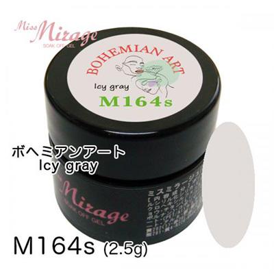 미스 미라지 속오프젤 2.5g M164 아이시그린